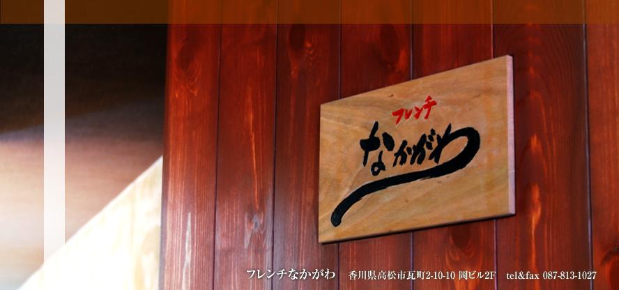 香川県高松市瓦町2-10-10 岡ビル2F フレンチなかがわ